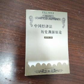 中国经济法历史渊源原论