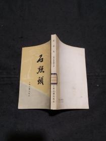 中国古典小说研究资料丛书:石点头