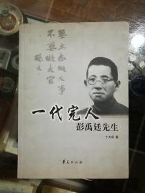 一代完人彭禹廷先生(于天命签赠本)