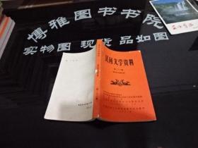 民间文学资料:第二十六集  《黔东南苗族新民歌》  实物图 现货    货号30-4