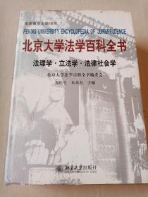 北京大学法学百科全书. 法理学 立法学 法律社会学