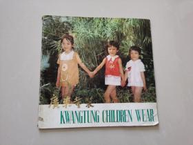 广东童装 画册 八十年代