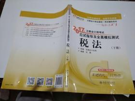 2017年注册会计师考试(下册)
