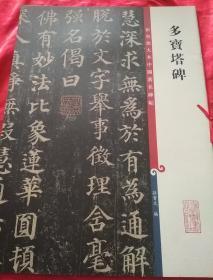 彩色放大本中国著名碑帖:多宝塔碑
