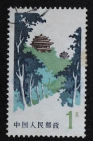 中国邮票----普20 北京风光1(信销票)