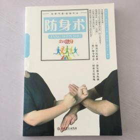 最受欢迎的全民健身项目指导用书:防身术