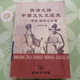 明清之际中西文化交流史:明代:调适与会通