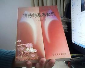 佛法的基本知识