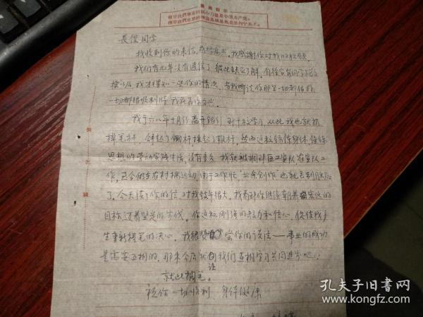 文革期间实用信函,1973