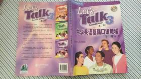 大学英语基础口语教程(第二版)学生用书3
