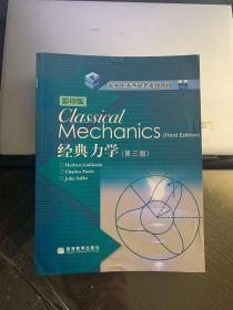 经典力学:第3版