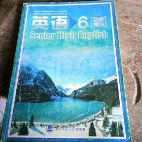 高中英语选修模块6。