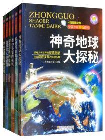 中国少儿探秘百科(神奇地球大探秘+瞬息万变的科技+奇妙多变的天气+探索生活的奥秘+奇异的人体解码+惊心动魄的战争灾难精美图文版套装共6册)
