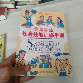 美国学生社会技能训练手册 正版书