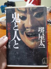 日文原版书 鬼と人と 下巻  堺屋太― PHP研究所