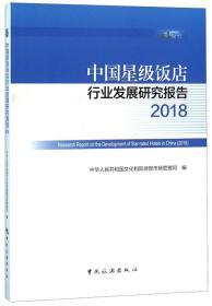 中国星级饭店行业发展研究报告(2018)