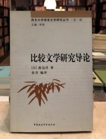 比较文学研究导论(全一册 Z)
