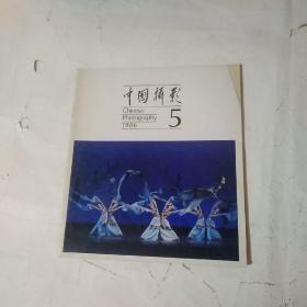 中国摄影 1986年第5期
