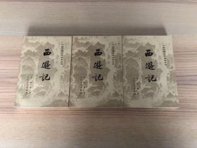 中国古典文学读本丛书:西游记(上中下)