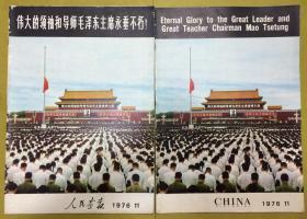 1976年【人民画报】第11期:伟大的领袖和导师毛泽东主席永垂不朽---中文版+英文版(二本合售)