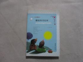 王一梅温馨童话:鼹鼠的月亮河