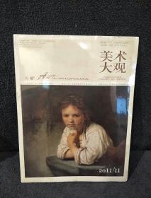 美术大观  2011.11