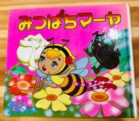 特价平田昭吾动画大世界《小蜜蜂玛雅》