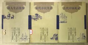 《古代中国札记》《宋代市民生活》《清人生活漫步》【3册合售】
