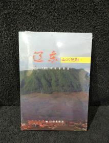 辽东山水览胜