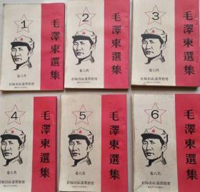 毛泽东选集 (六卷一套)