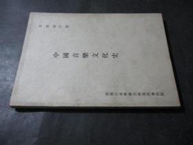 中国音乐文化史  签赠本