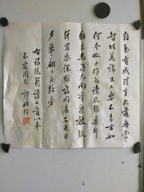 许姬传  书法册页 水印花笺纸 尺寸30x27