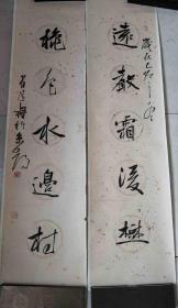 李有来 现为中国书法家协会理事 书法对联 保真 作品 有裂口 品相如图