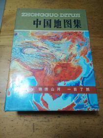 中国地图集 2版