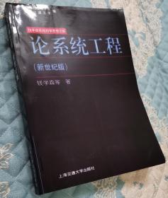 论系统工程(影印本)