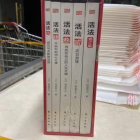 包邮 稻盛和夫的人生哲学 活法全集全套5册 稻盛和夫的书籍全套 成功方程式 法经营哲学稻盛和夫的实学5册