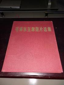 镇宅之宝——《毛泽东主席照片选集》 中文版。保真包老