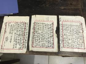 民国商务印书馆主持汝晓钟信札二通三页全