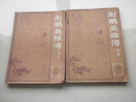 射雕英雄传(上下)16开本福建版(海峡增刊)