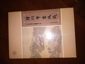 2018一版一印硬精装《扬州园林志》一厚册