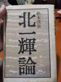 北一辉论  日本原版