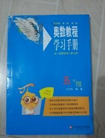 奥数教程(第七版)学习手册·五年级