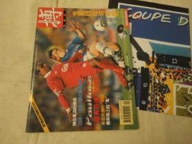 搏 体育杂志1998年第1期 总第17期 有海报无其它赠送【128】