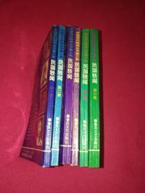 民国轶闻(1-6册)