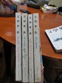 文艺春秋  文学界  日本原版   昭和六十三年 新年特别号,三月号,四月号,六月号到十月号,已经十二月,一共9本