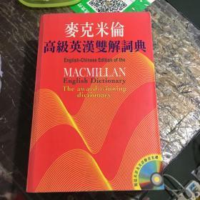 繁体字版带光盘 麦克米伦高阶英汉双解词典 Macmillan English Dictionary for Advanced Learners