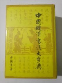 《中国硬笔书法大字典》,中国书店出版,1992年7月1版1印
