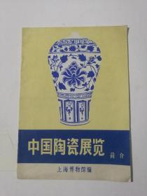 《中国陶瓷展览 简介 》(上海博物馆编 32开插图本 前有毛主席语录)