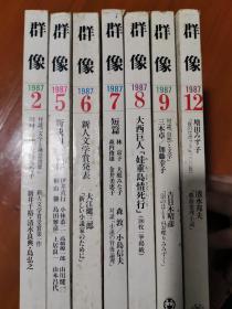 群像  日本原版  1987年 2月号,5到9月号,12月号,共7本