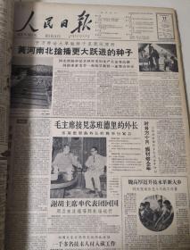 人民日报1959年10月11日